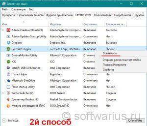 Диспетчер задач Windows 10 - Автозагрузка - Отключаем ненужные программы правой кнопкой мыши