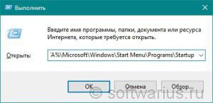 Выполнить %APPDATA%\Microsoft\Windows\Start Menu\Programs\Startup