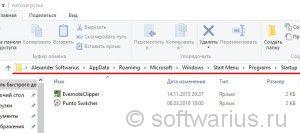 Папка автозагрузки Windows 10