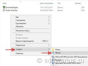 Создаем ярлык в папке автозагрузки Windows 10