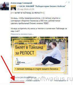Кликаем на дату поста Вконтакте