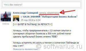 Запись Вконтакте закреплена