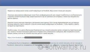 """Письмо """"Копия вашей информации на Facebook готова к загрузке"""""""