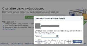 Введите фейсбучный пароль для создания архива