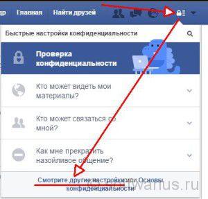 Заходим в настройки своего профиля Фейсбук
