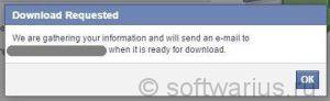 Facebook создает ваш личный архив, ждите..