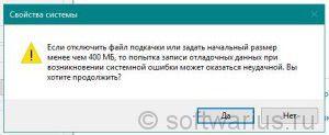 Предупреждение Windows при отключении pagefile.sys на системном разделе