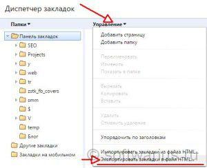 Экспортировать закладки в файл HTML...