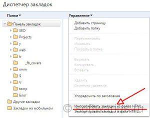 Импортировать закладки из файла HTML...