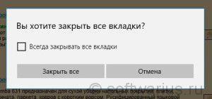 Edge. Вы хотите закрыть все вкладки?