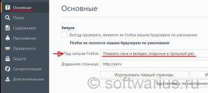 При запуске Firefox показать окна и вкладки, открытые в прошлый раз