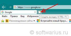 Создаем новую вкладку в Internet Explorer
