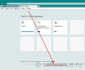 Повторно открыть последний сеанс в Internet Explorer