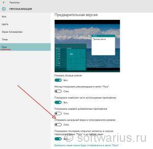 Открывать начальный экран в полноэкранном режиме Windows 10 (отключено)