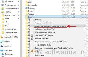 Windows 10. Закрепить на панели быстрого доступа