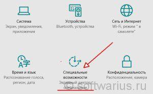 Параметры Windows 10 - Специальные возможности