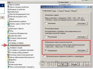Специальные возможности Windows XP - Озвучивание переключения режимов Caps Lock, Num Lock, Scroll Lock