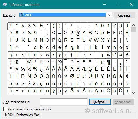 Как сделать знак которого нет на клавиатуре
