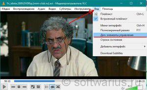 Меню Вид, дополнительные элементы управления VLC