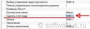 Назначение горячих клавиш VLC - Сделать стоп-кадр
