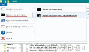 Открыть командную строку в Проводнике Windows 10