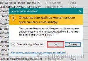 Открытие этих файлов может нанести вред вашему компьютеру. ОК.