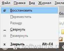 Alt+пробел открывает специальное системное меню активного окна