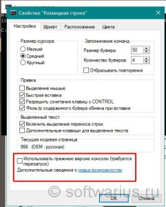 cmd Использовать прежнюю версию консоли (требуется перезапуск)