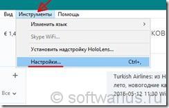 skype, Инструменты, Настройки