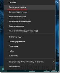 Вызываем Диспетчер меню Windows 10