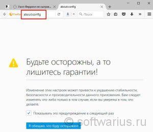 Firefox - Будьте осторожны, а то лишитесь гарантии! (about:config)