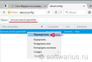 Firefox - browser.search.openintab