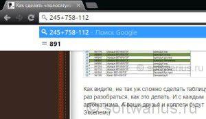 Калькулятор в адресной строке Chrome