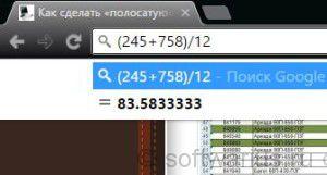 Калькулятор в адресной строке Chrome, чуть посложнее