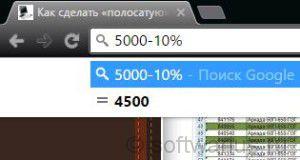 Калькулятор в адресной строке Chrome, проценты