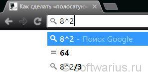 Калькулятор в адресной строке Chrome, возведение в степень
