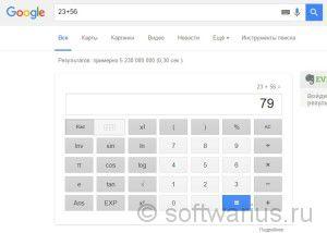 Калькулятор в поиске Google