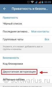 Telegram. Безопасность - Двухэтапная авторизация