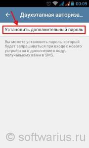 Telegram. Установить дополнительный пароль