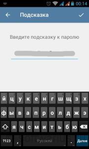 Telegram. Введите подсказку к паролю