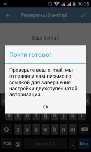 telegram, ждите e-mail со ссылкой для завершения настройки двухступенчатой авторизации