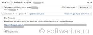 telegram, в одном шаге от настройки двухшаговой авторизации