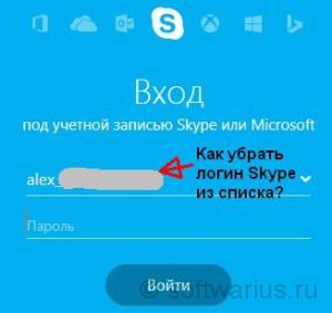 Как убрать свой логин Skype с экрана входа?
