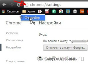 chrome://settings