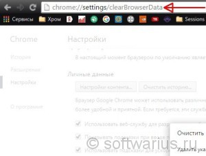 История Хрома, адрес chrome://settings/clearBrowserData