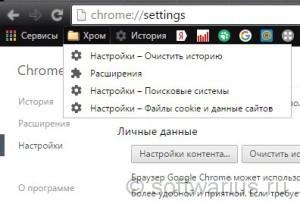 Настройки Chrome в закладках