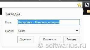 Закладка на очистку истории в Chrome