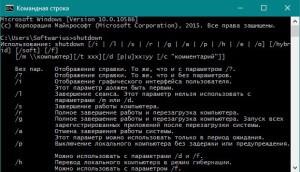 shutdown – выключение и перезагрузка ПК в Windows