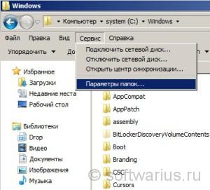 Сервис - Параметры папок... в Windows 7