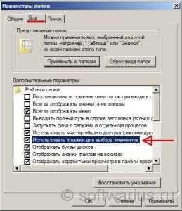 Параметры папок Win7 - Использовать флажки для выбора элементов